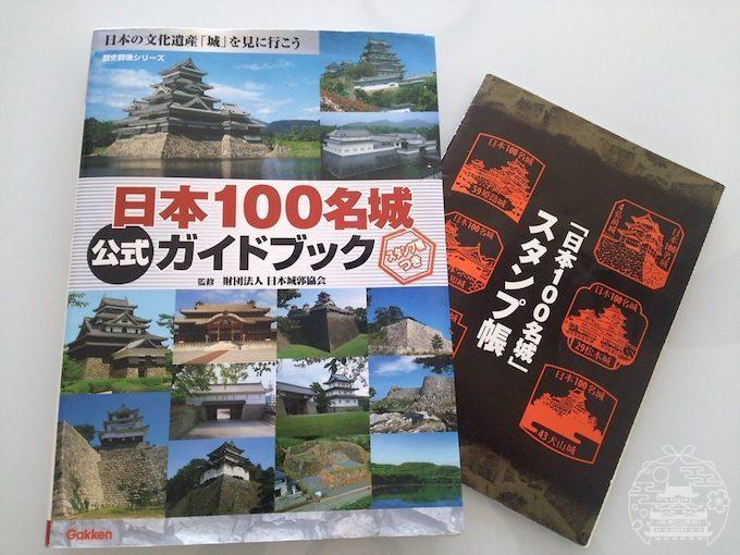 日本100名城ガイドブック