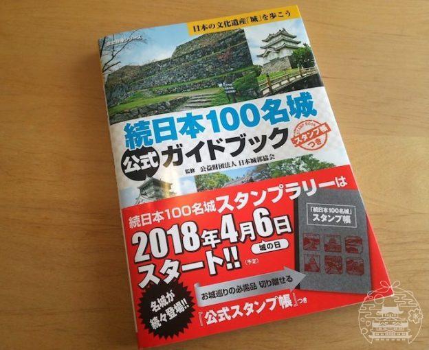 続日本100名城