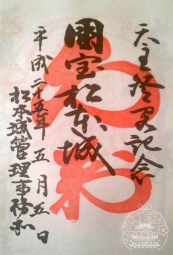 松本城 御朱印