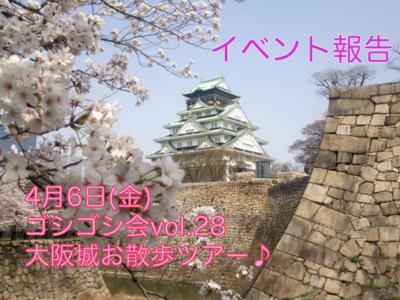 大阪城♪お散歩ツアー開催しました