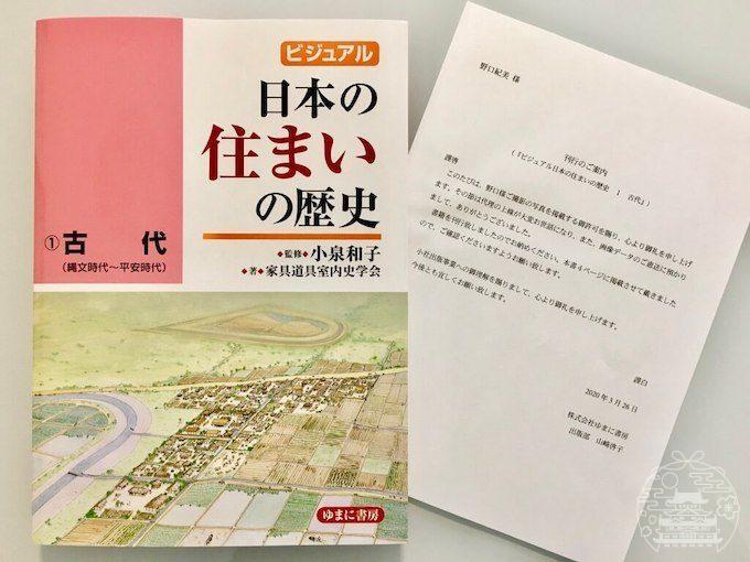 ゆまに書房「ビジュアル日本の住まいの歴史」
