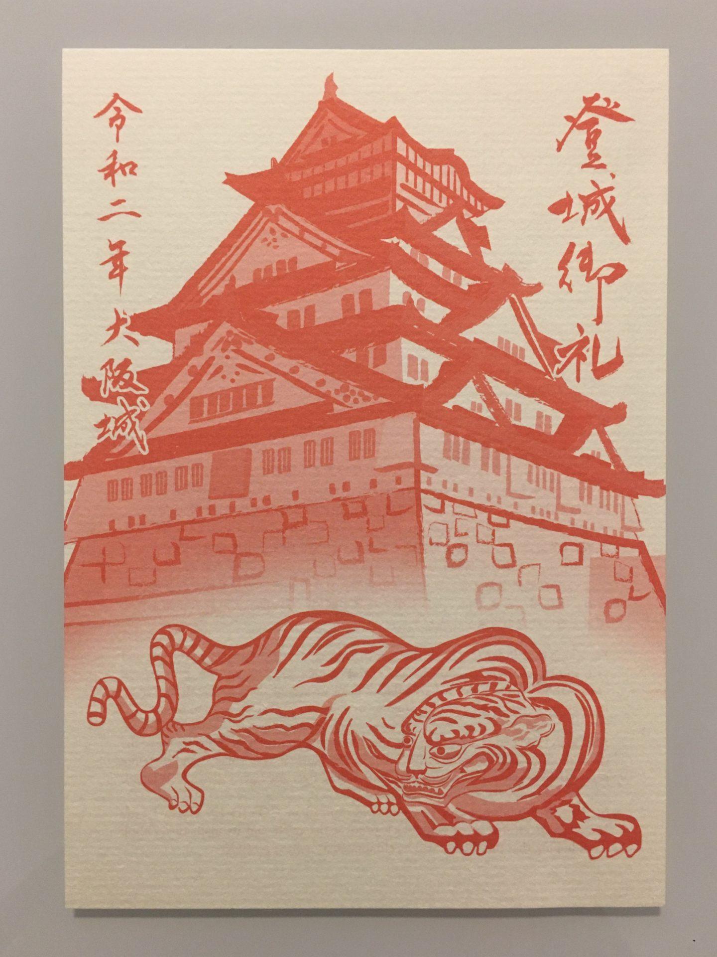 大阪城 赤絵