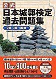 日本城郭検定過去問題集