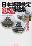 日本城郭検定公式問題集